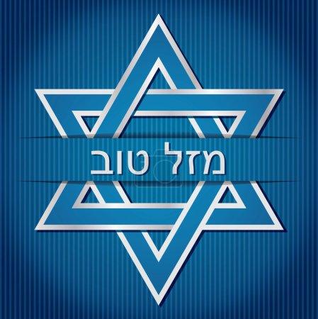"""Mazel Tov!"" blue star of David card in vector format"