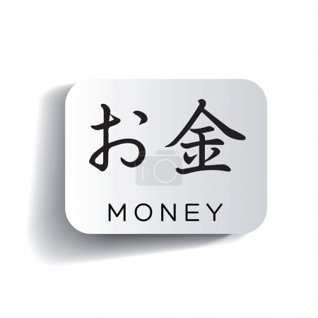 Money - japanese characters