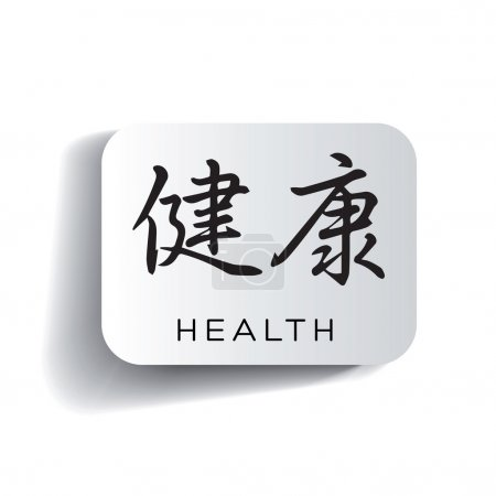 Health - japanese characters