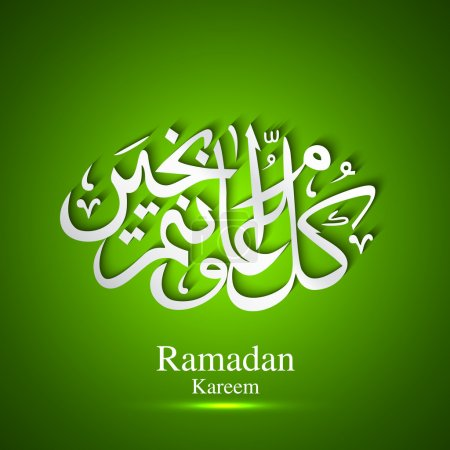 Illustration for Arabic Islamic calligraphy of shiny text Ramadan Kareem on beautiful green colorful vector illustration - Royalty Free Image