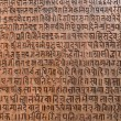 Background with ancient sanskrit text etched into ...