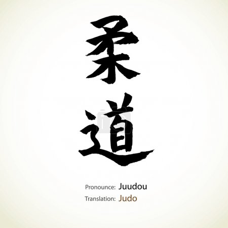 Japanese calligraphy, word: Judo
