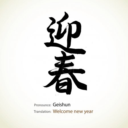Japanese calligraphy, word: Welcome new year