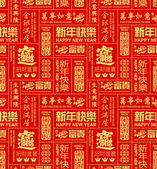 Seamless pattern of chinese new year sayings