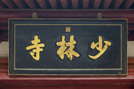 A Golden Chinese Character of Shaolin Temple at De...