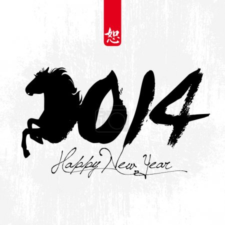 Happy new year 2014 card with horse symbol
