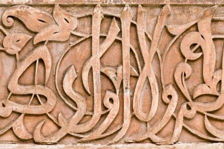 alte arabische geschnitzte Mauer