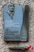 Commemorative plaque to Lev Gumilev in Saint Petersburg, Russia