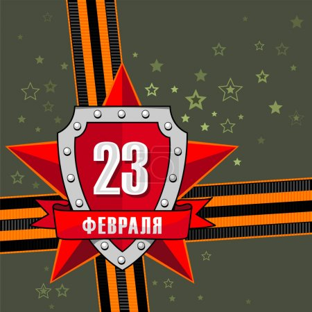 23 February - day of the Armed Forces of the Russia