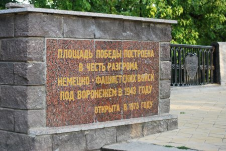 Military monument to the defenders of Voronezh in Great Patriotic War