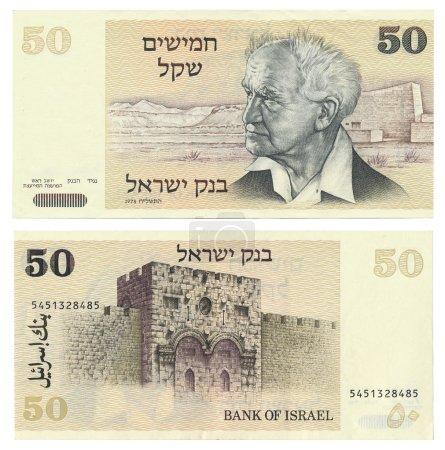 Discontinued Israeli 50 Shekel Money Note