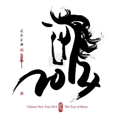 Horse Calligraphy - 2014