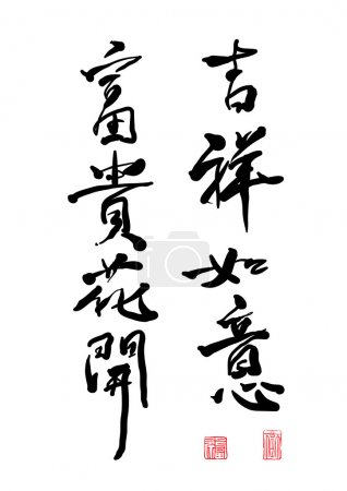 Illustration for Vector Chinese Greeting Calligraphy - Royalty Free Image