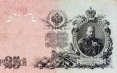 Alexander III Imperor of Russia portrait on banknote