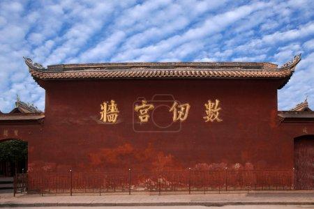 Fushun Fushun County, Sichuan Province Temple Maninsan palace wall