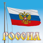 Russian flag with cyrillic name and coat of arms Russia