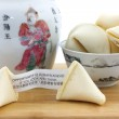 Chinese fortune cookies with message opportunity i...