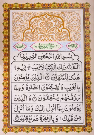 Close-up of text from the Koran