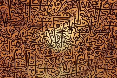 Foto de Un arte islámico de letras árabes - Imagen libre de derechos