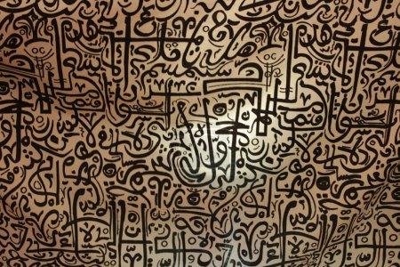 An Islamic art of Arabic letters