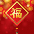 Chinese New Year Greeting Card with Good Luck Symb...