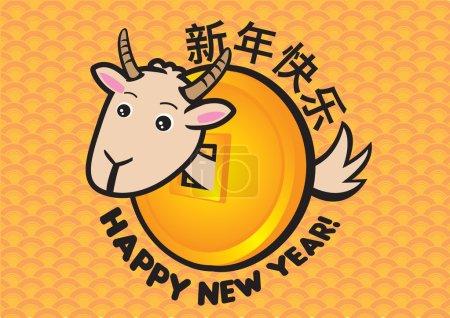 Illustration pour Illustration vectorielle d'une chèvre dont la tête sort du trou carré de l'ancienne monnaie chinoise. Caractères chinois dit bonne année . - image libre de droit